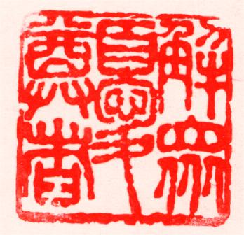 Chang's family Seal
